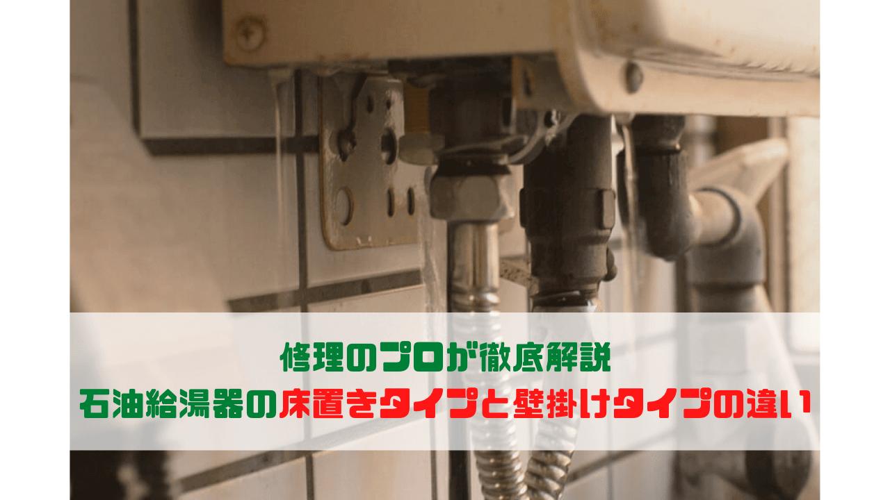 修理のプロが徹底解説 石油給湯器の床置きタイプと壁掛けタイプの違い
