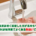 設定温度は低く設定した方が長持ちする!? これは給湯器でよくある勘違いです