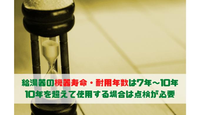 給湯器の機器寿命・耐用年数は7年~10年 10年を超えて使用する場合は点検が必要