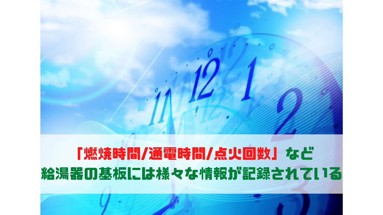 「燃焼時間/通電時間/点火回数」など 給湯器の基板には様々な情報が記録されている