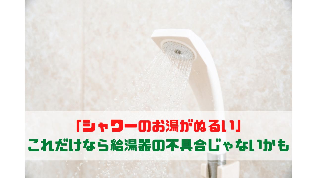 「シャワーのお湯がぬるい」 これだけなら給湯器の不具合じゃないかも