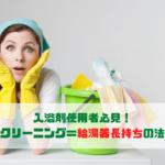 入浴剤使用者必見! 配管クリーニング=給湯器長持ちの法則!