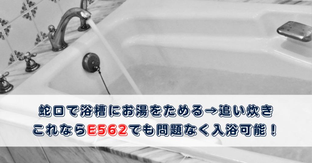 E562の対策方法