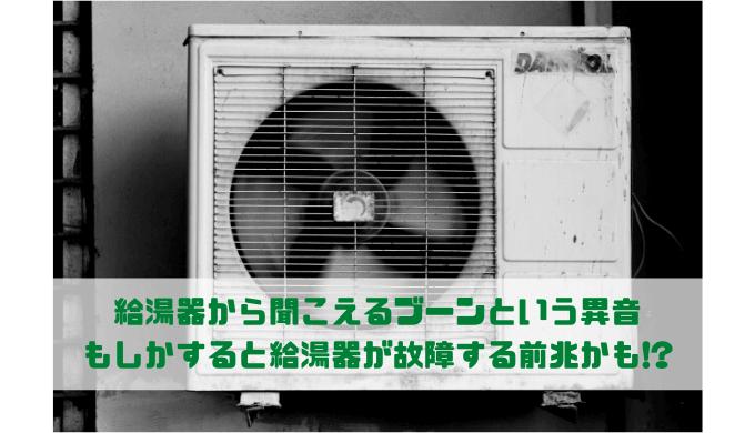 給湯器から聞こえるブーンという異音 もしかすると給湯器が故障する前兆かも!?
