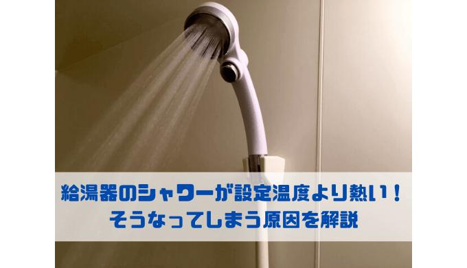 給湯器のシャワーが設定温度より熱い! そうなってしまう原因を解説