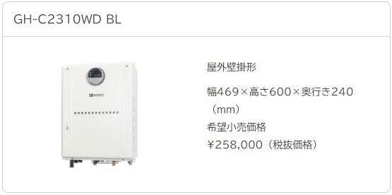 GH-C2310WD BL