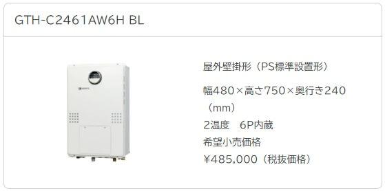 GTH-C2461AW6H BL