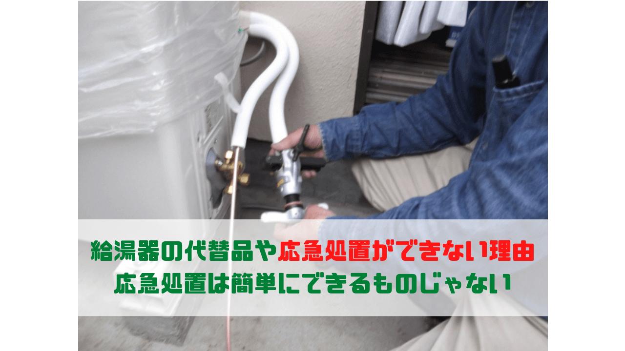 給湯器の代替品や応急処置ができない理由 応急処置は簡単にできるものじゃない