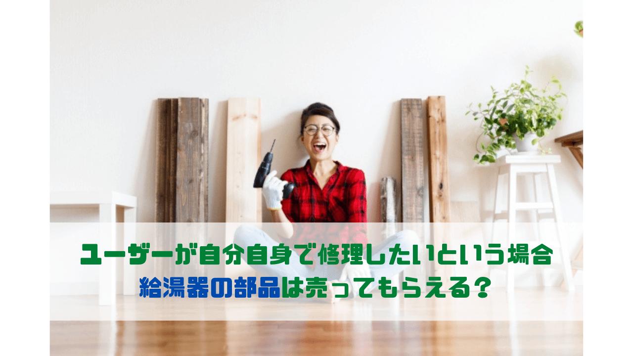 ユーザーが自分自身で給湯器を修理したいという場合