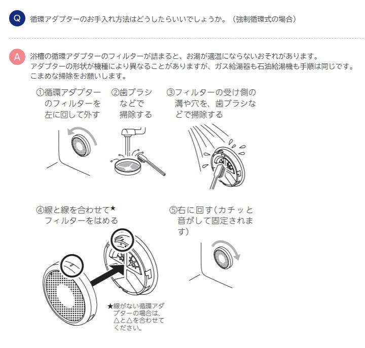 NORITZ - 循環アダプターのお手入れ方法はどうしたらいいでしょうか。(強制循環式の場合)
