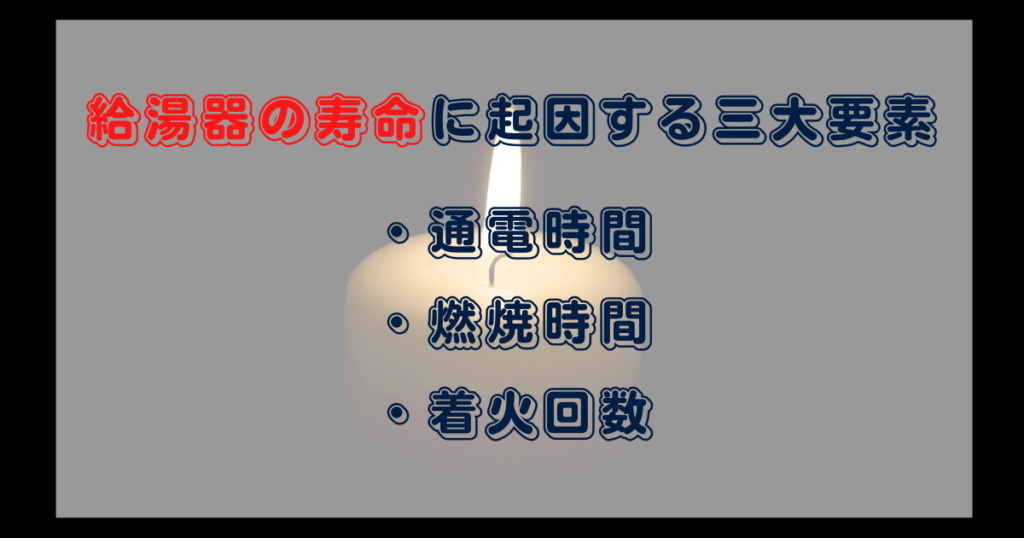 給湯器の寿命に起因する三大要素