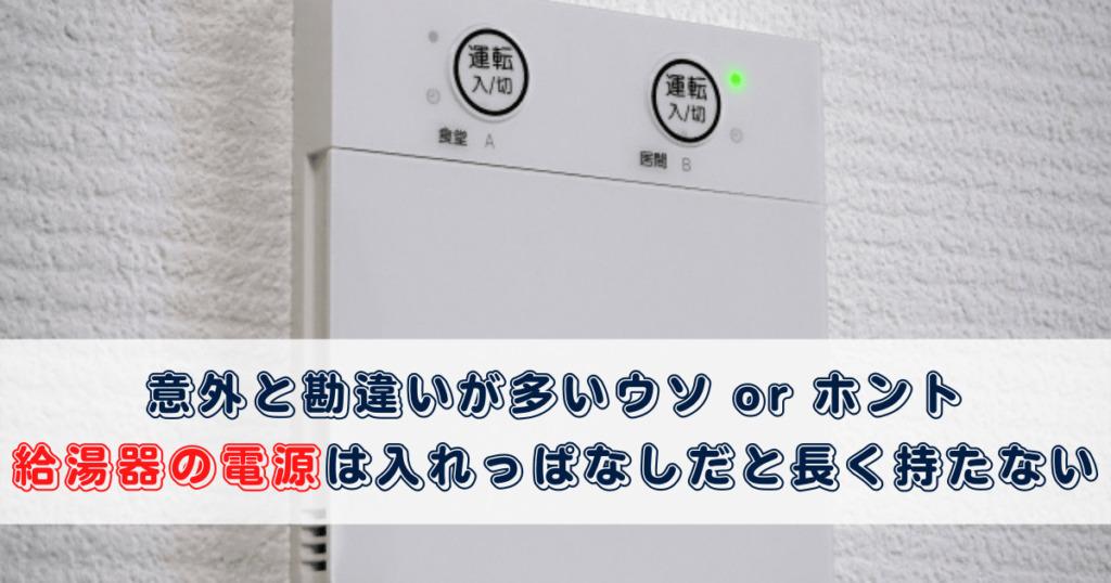 給湯器の電源は入れっぱなしだと長く持たない