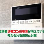 給湯器リモコンの電源が消えている 考えられる原因と対策