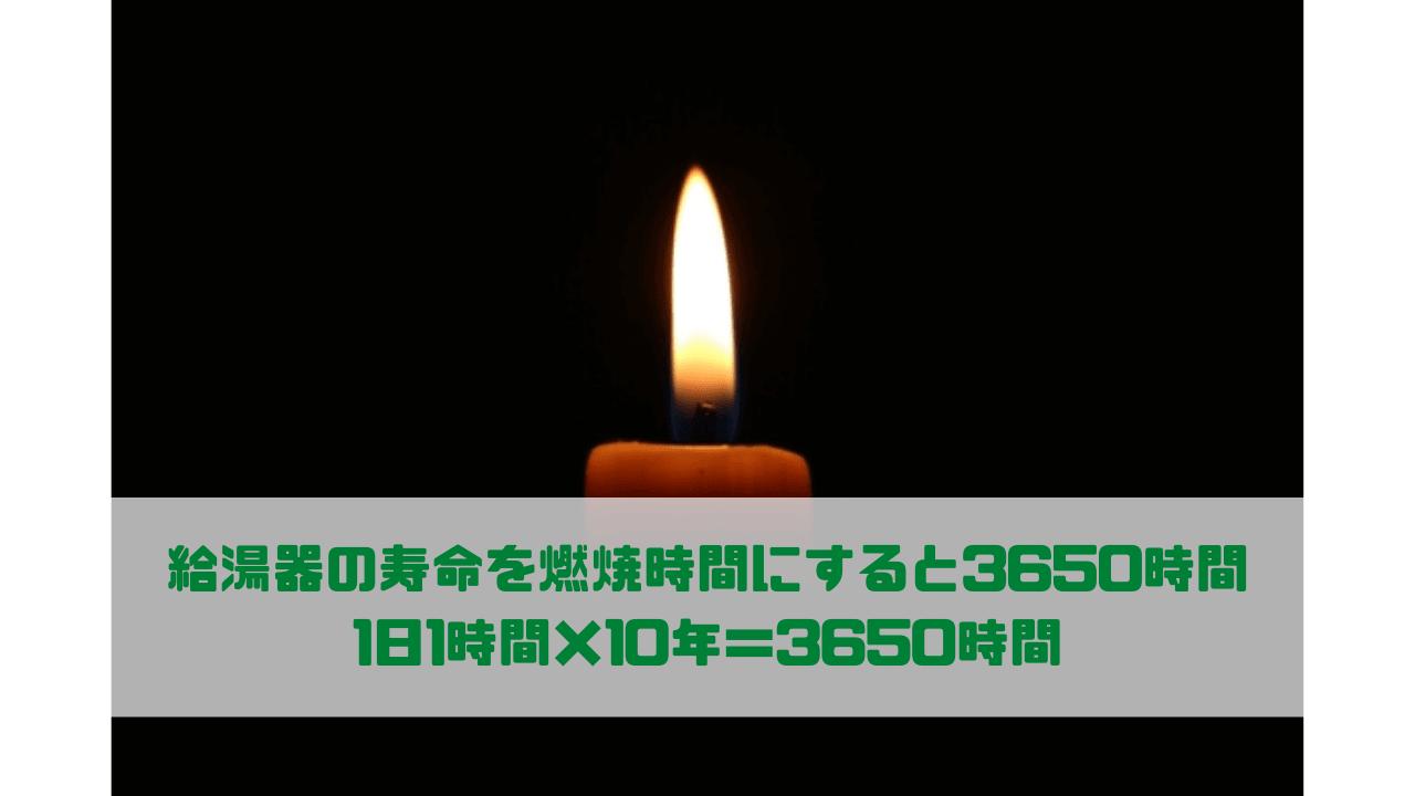 給湯器の寿命を燃焼時間にすると3650時間 1日1時間×10年=3650時間