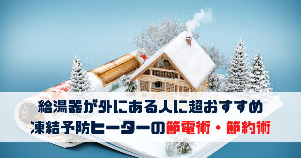 給湯器が外にある人に超おすすめ 凍結予防ヒーターの節電術・節約術